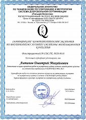 Сертификат компетентности специалиста
